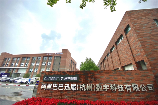 Alibaba lần đầu tiên tiết lộ mô hình Sản xuất mới của mình với sự ra đời của Nhà máy Kỹ thuật số Xunxi